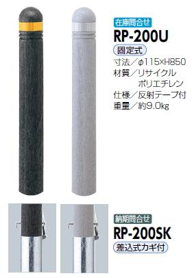 サンポール 車止め リサイクルボラード リサイクルプラスチック φ115×H850 固定式 ブラウン RP-200U(C)