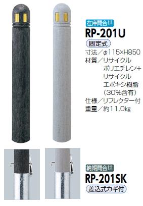 サンポール 車止め リサイクルボラード リサイクルプラスチック φ115×H850 固定式 グレー RP-201U(N)