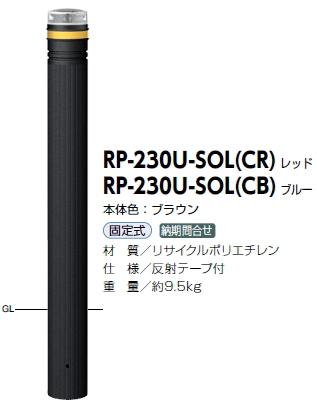 サンポール 車止め ソーラーLEDボラード リサイクルポリエチレン 固定式 自発光LED点滅式(レッド) φ115 RP-230U-SOL(CR)