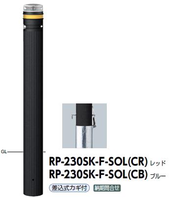 サンポール 車止め ソーラーLEDボラード リサイクルポリエチレン 差込式カギ付 自発光LED点滅式(レッド) φ115 RP-230SK-F-SOL(CR)
