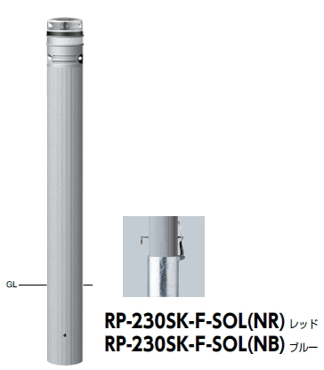 サンポール 車止め ソーラーLEDボラード リサイクルポリエチレン 差込式カギ付 自発光LED点滅式(ブルー) φ115 RP-230SK-F-SOL(NB)