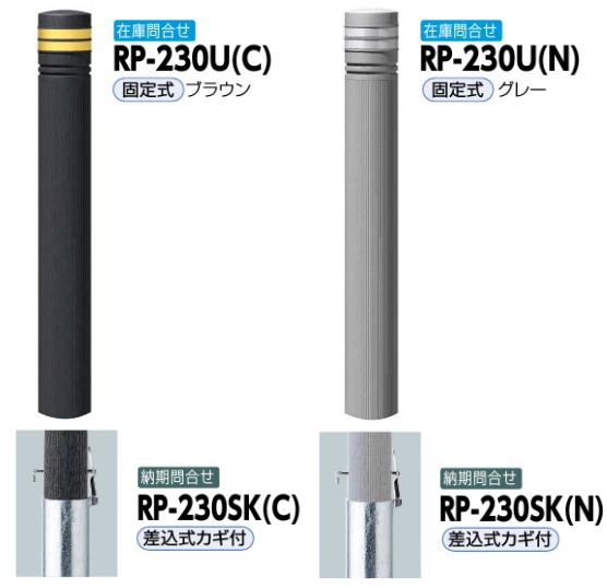サンポール 車止め リサイクルボラード リサイクルプラスチック φ115×H850 固定式 グレー RP-230U(N)