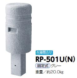 サンポール 車止め 擬石風リサイクルプラスチックボラード φ250×H450 固定式 RP-501U(N)【※メーカー直送品のため代金引換便はご利用になれません/運賃は都度お見積りとなります】