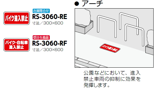 サンポール 路面標示サイン アーチ バイク進入禁止 RS-3060-RE 【※メーカー直送品のため代金引換便はご利用になれません】