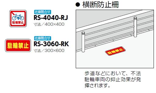 サンポール 路面標示サイン 横断防止柵 駐輪禁止 RS-3060-RK