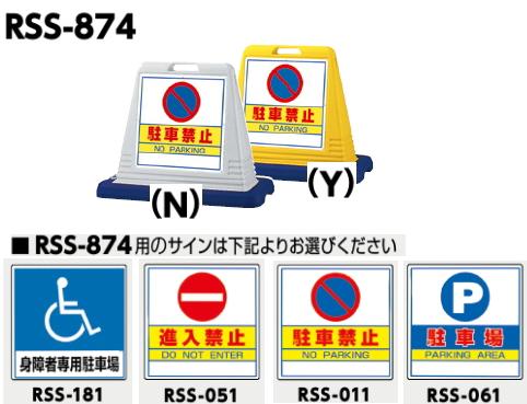 サンポール サインスタンド ポリエチレン製 移動式 イエロー RSS-874(Y)【サインをご選択下さい】