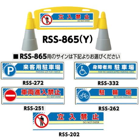 サンポール サインスタンド ポリエチレン製 移動式 イエロー+グレー RSS-865(Y)【サインをご選択下さい】 【※メーカー直送品のため代金引換便はご利用になれません】