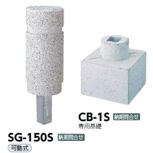 サンポール 車止め 擬石ボラード 可動式 SG-150S【※メーカー直送品のため代金引換便はご利用になれません/運賃は都度お見積りとなります】