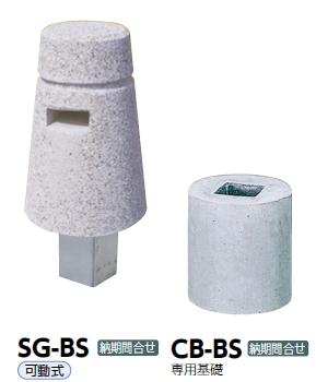 サンポール 車止め 擬石ボラード 可動式 SG-BS【※メーカー直送品のため代金引換便はご利用になれません/運賃は都度お見積りとなります】