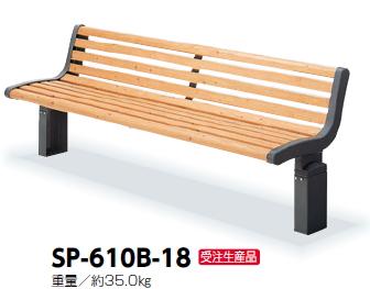 サンポール ベンチ SP-610-B-18【受注生産品】 【※メーカー直送品のため代金引換便はご利用になれません】