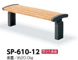 サンポール ベンチ SP-610-12【受注生産品】 【※メーカー直送品のため代金引換便はご利用になれません】