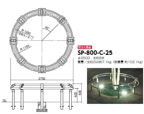サンポール ツリーサークルタイプ φ2500 SP-800-C-25【受注生産品】