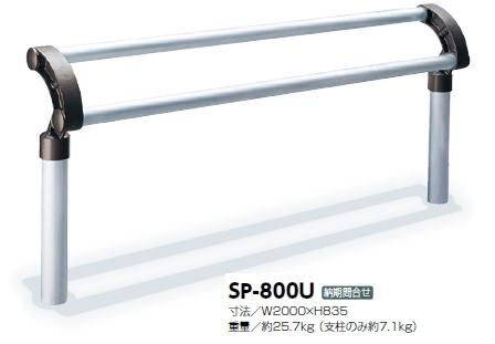 サンポール サポーター W2000×H835 SP-800U 【※メーカー直送品のため代金引換便はご利用になれません】