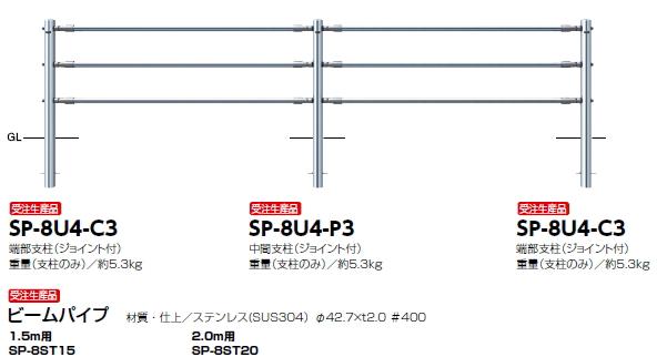 サンポール ビームパイプ 2.0m用 ステンレス SP-8ST20【受注生産品】【1本】