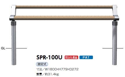 サンポール サポーター サポートベンチ 固定式 W1800×H779×D272 SPR-100U【受注生産品】 【※メーカー直送品のため代金引換便はご利用になれません】