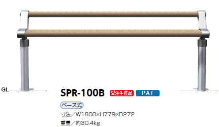 サンポール サポーター サポートベンチ ベース式 W1800×H779×D272 SPR-100B【受注生産品】 【※メーカー直送品のため代金引換便はご利用になれません】