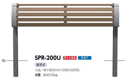 サンポール サポーター サポートカウンター 固定式 W1800×H1008×D255 SPR-200U【受注生産品】 【※メーカー直送品のため代金引換便はご利用になれません】 52258