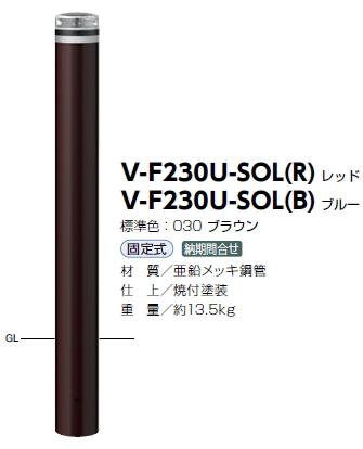 サンポール 車止め ソーラーLEDボラード 亜鉛メッキ鋼管 固定式 自発光LED点滅式(ブルー) φ115 V-F230U-SOL(B)