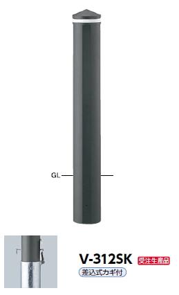 サンポール 車止め アルミボラード アルミパイプ+アルミ合金鋳物 差込式カギ付 φ152.5 V-312SK