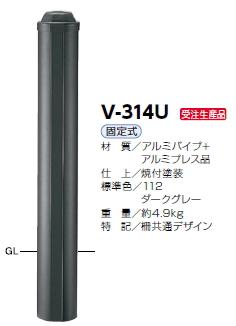 サンポール 車止め アルミボラード アルミパイプ+アルミ合金鋳物 固定式 φ152.5 V-314U