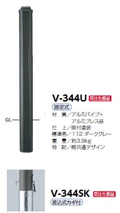 サンポール 車止め ボラード アルミパイプ+アルミ合金鋳物 差込式カギ付 V-344SK【受注生産品】