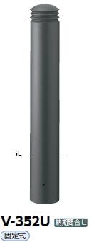 サンポール 車止め アルミボラード アルミパイプ+アルミ合金鋳物 固定式 φ152.5 V-352U