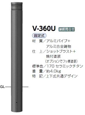 サンポール 車止め アルミボラード ショットブラスト 固定式 セラミック塗装 セミオーダーカラーφ115 V-360U