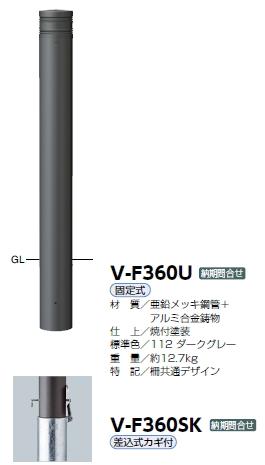 サンポール 車止め ボラード スチール製 固定式 φ114.3×H850 V-F360U