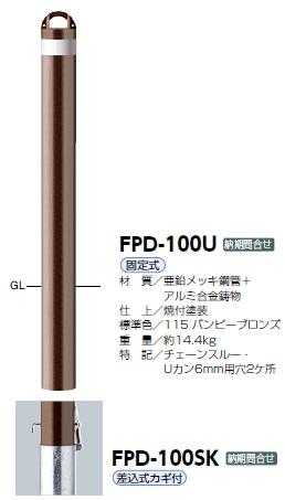 サンポール 車止め ボラード スチール製 差込式カギ付 φ114.3×H850 FPD-100SK