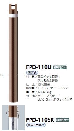 サンポール 車止め ボラード スチール製 差込式カギ付 φ114.3×H850 FPD-110SK