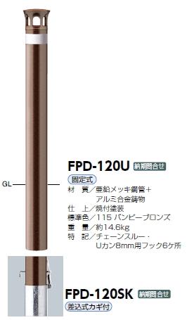 サンポール 車止め ボラード スチール製 固定式 φ114.3×H850 FPD-120U 51905