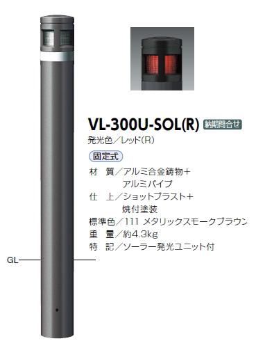 サンポール 車止め ソーラーLEDボラード アルミ合金鋳物+アルミパイプ 固定式 自発光LED点滅式(レッド) φ115 VL-300U-SOL(R)