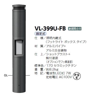 サンポール 車止め 照明内蔵ボラード ショットブラスト 固定式 セラミック塗装 セミオーダーカラー フットライト型 φ165  VL-399U-FB