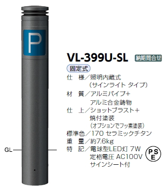 サンポール 車止め 照明内蔵ボラード ショットブラスト 固定式 セラミック塗装 セミオーダーカラー サインライト型 φ165  VL-399U-SL