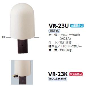 サンポール 車止め ボラード アルミ合金鋳物 差込式カギ付 VR-23K【受注生産品】