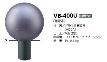 サンポール 車止め ボラード アルミ合金鋳物 固定式 VB-400U