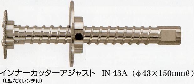 大宝ダイヤモンド  ダイヤモンド  インナーカッター 乾式 電着タイプ 塩ビ立上り管内面切断用 【IN-43A】 φ43mm