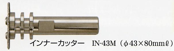 大宝ダイヤモンド  ダイヤモンド  インナーカッター 乾式 電着タイプ 塩ビ立上り管内面切断用 【IN-43M】 φ43mm