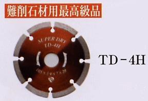 大宝ダイヤモンド  ダイヤモンドカッター(セグメントタイプ) 難削石材用高級品 【TD-8H】 205mm