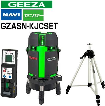 タジマツール グリーンレーザー墨出し器 ナビジーザ NAVI GEEZAセンサーKJCセット(本体+NAVI受光器+三脚) GZASN-KJCSET