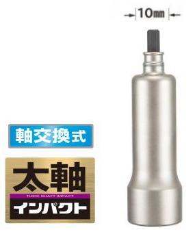 タジマツール 太軸ソケット36 スーパーロング6角(軸交換式) FS36SL-6K