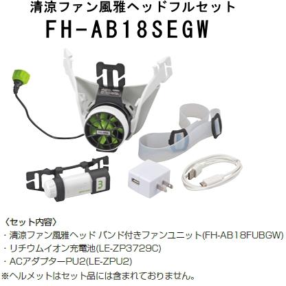 タジマツール 清涼ファン風雅ヘッドフルセット FH-AB18SEGW, 竹屋釣具店 a65fe64a
