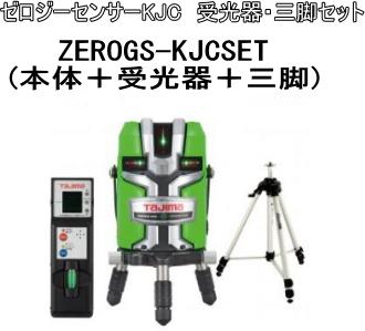 タジマツール レーザー墨出し機 ゼロジーセンサーKJC受光器・三脚セット ZEROGS-KJCSET(本体+受光器+三脚)