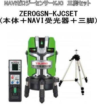 タジマツール レーザー墨出し機 NAVIゼロジーセンサーKJC三脚セット ZEROGSN-KJCSET(本体+NAVI受光器+三脚)