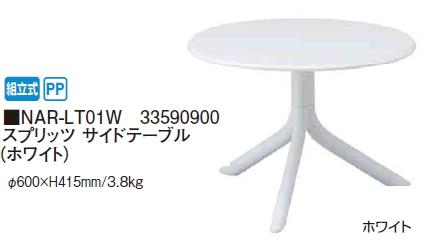 タカショーエクステリア【ナルディ/プラスチックファニチャー】 スプリッツ サイドテーブル NAR-LT01W(ホワイト)【組立式】