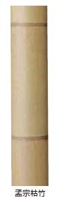 タカショーエクステリア アル銘竹 孟宗枯竹(装飾用) 80φ・4m【※代金引換便はご利用できません】