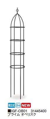 タカショーエクステリア プライム オベリスク スリム IGF-OB01【組立式】【※メーカー直送品のため代金引換便はご利用になれません】