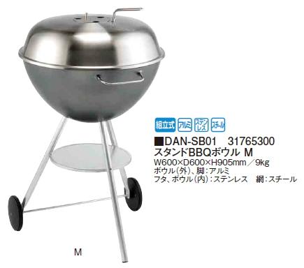 タカショーエクステリア【ダンクック/BBQコンロ】 スタンドBBQボウル M DAN-SB01