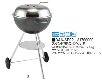 タカショーエクステリア【ダンクック/BBQコンロ】 スタンドBBQボウル S DAN-SB02【組立式】