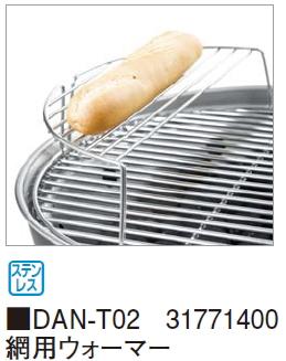 【爆売り!】 タカショーエクステリア【ダンクック/BBQコンロ】 網用ウォーマー DAN-T02(※DAN-SB02には使用不可), EternalWind:26d09eff --- supercanaltv.zonalivresh.dominiotemporario.com